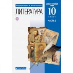 Литература. 10 класс. Учебник. Базовый и углубленный уровни. В 2-х частях. Часть 2. ФГОС