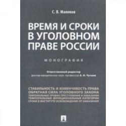 Время и сроки в уголовном праве России. Монография