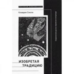 Изобретая традицию. Современная русско-еврейская литература