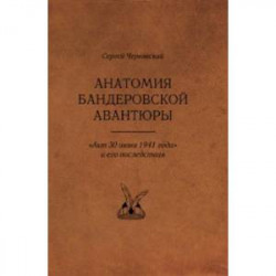 Анатомия бандеровской авантюры. 'Акт 30 июня 1941 года' и его последствия