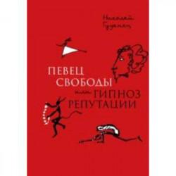 'Певец свободы', или Гипноз репутации. Очерки политической биографии Пушкина (1820-1823)