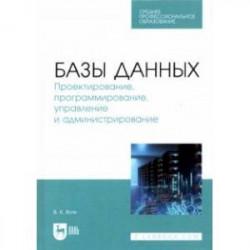 Базы данных. Проектирование, программирование, управление и администрирование. СПО