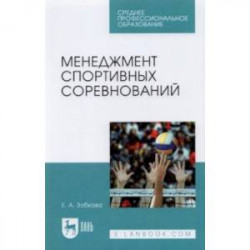Менеджмент спортивных соревнований. Учебное пособие для СПО