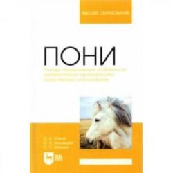 Пони. Породы, биологические особенности, зоотехнические характеристики, хозяйственное использование