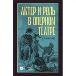 Актёр и роль в оперном театре. Учебное пособие