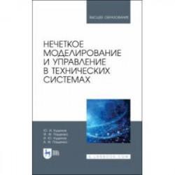 Нечеткое моделирование и управление в технических системах. Учебное пособие для вузов