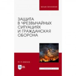 Защита в ЧС и гражданская оборона. Учебное пособие для вузов