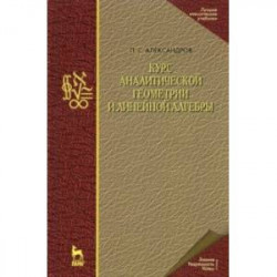 Курс аналитической геометрии и линейной алгебры. Учебник