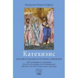 Катехизис. Краткий путеводитель по православной вере. Для готовящихся к крещению