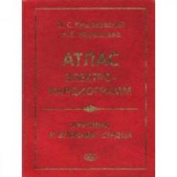 Атлас электрокардиограмм. Аритмии и блокады сердца