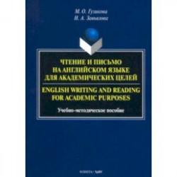 Чтение и письмо на английском языке для академических целей. Учебно-методическое пособие
