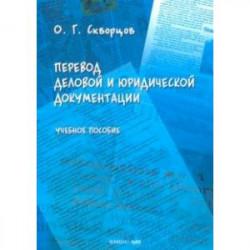 Перевод деловой и юридической документации. Учебное пособие