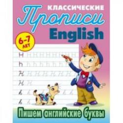 Пишем английские буквы. 6-7 лет