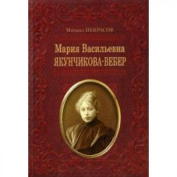 Мария Васильевна Якунчикова-Вебер. Биография из переписки и воспоминаний
