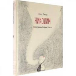Никодим. Комплект из 2-х книг