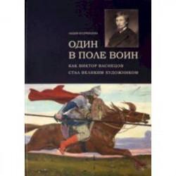 Один в поле воин. Как Виктор Васнецов стал великим