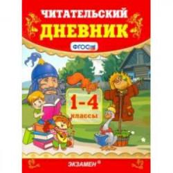 Читательский дневник. 1-4 классы. ФГОС