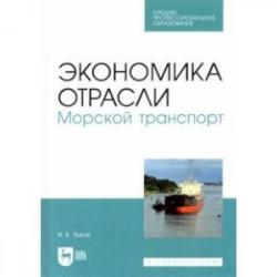Экономика отрасли. Морской транспорт. СПО
