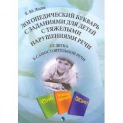 Логопедический букварь с заданиями для детей с тяжелыми нарушениями речи