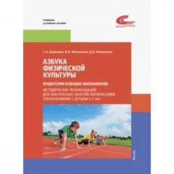Азбука физической культуры (родителям будущих школьников). Методические рекомендации для внеурочных