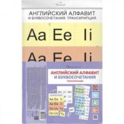 Дидактическое пособие для детей 'Английский алфавит и буквосочетания. Транскрипция' (58102001)