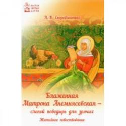 Блаженная Матрона Анемнясевская - слепой поводырь для зрячих