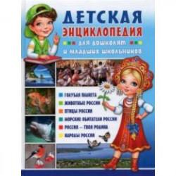Детская энциклопедия для дошколят и младших школьников