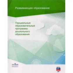 Парциальные образовательные программы дошкольного образования. Сборник. ФГОС ДО
