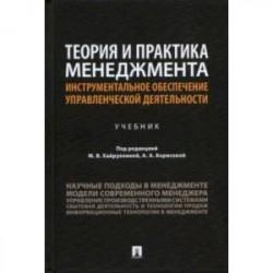 Теория и практика менеджмента. Инструментальное обеспечение управленческой деятельности. Учебник