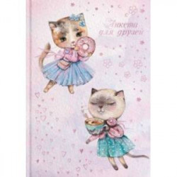 Анкета для друзей 'Кошки-модницы' (58181)