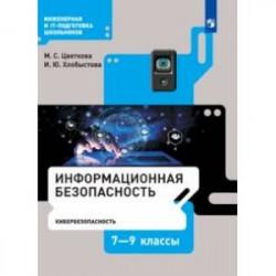 Информационная безопасность. Кибербезопасность. 7–9 класс. Учебник