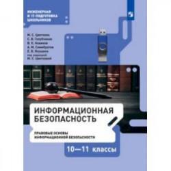 Информационная безопасность. Правовые основы информационной безопасности. 10-11 класс. Учебник