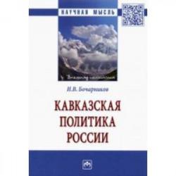 Кавказская политика России