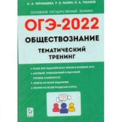 ОГЭ 2022. Обществознание. 9 класс. Тематический тренинг