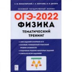 ОГЭ 2022. Физика. 9 класс. Тематический тренинг