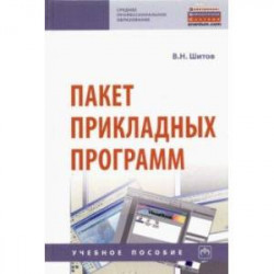 Пакет прикладных программ. Учебное пособие