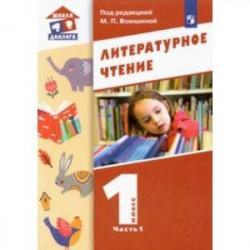 Литературное чтение. 1 класс. Учебник. В 2-х частях. Часть 1.