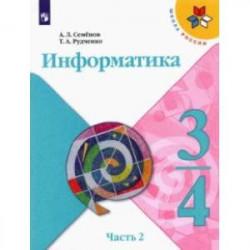 Информатика. 3-4 классы. Учебник. В 3-х частях. Часть 2.