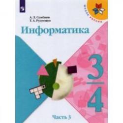 Информатика. 3-4 класс. Учебник. В 3-х частях. Часть 3.