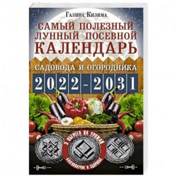 Самый полезный лунный посевной календарь садовода и огородника на 2022-2031 гг.