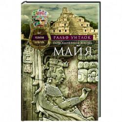 Повседневная жизнь майя. Быт, религия, культура