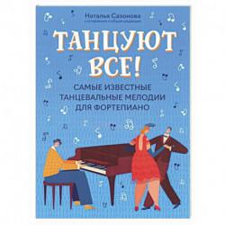 Танцуют все! Самые известные танцевальные мелодии для фортепиано