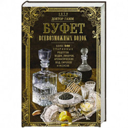 Буфет всевозможных водок. Более 540 старинных рецептов водок, ликеров, ароматических вод, сиропов и уксусов