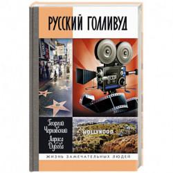 Русский Голливуд