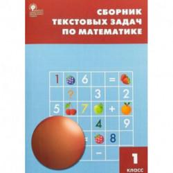 Математика. 1 класс. Сборник текстовых задач. ФГОС