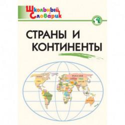 Страны и континенты. Начальная школа. ФГОС