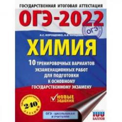 ОГЭ2022 Химия. 10 тренировочных вариантов экзаменационных работ для подготовки к ОГЭ