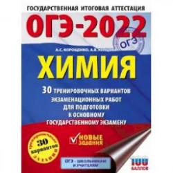 ОГЭ 2022 Химия. 30 тренировочных вариантов экзаменационных работ для подготовки к ОГЭ