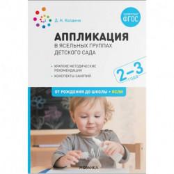 Аппликация в ясельных группах детского сада. Конспекты занятий. 2-3 года. ФГОС