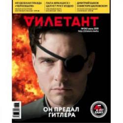 Журнал 'Дилетант' № 043. Июль 2019